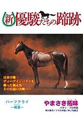 新・優駿たちの蹄跡 ハーツクライ~喉笛~ (KCGコミックス)