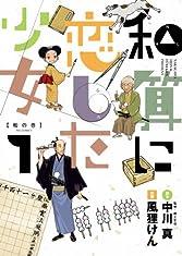 和算に恋した少女 1 (ビッグコミックス)