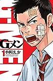 Gメン 1 (少年チャンピオン・コミックス)