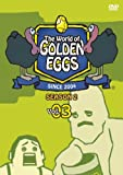 ゴールデンエッグス / The World of GOLDEN EGGS シーズン2 Vol.3 [DVD]