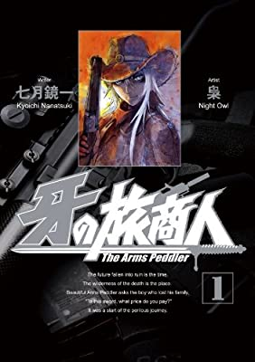 牙の旅商人 1 (ヤングガンガンコミックス)