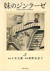 妹のジンテーゼ 3 (ヤングジャンプコミックス)