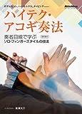 ハイテク・アコギ奏法 [DVD]