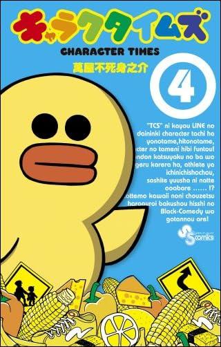 キャラクタイムズ 4 (少年サンデーコミックス)