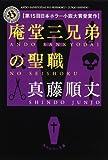 庵堂三兄弟の聖職 (角川ホラー文庫 し 2-1)