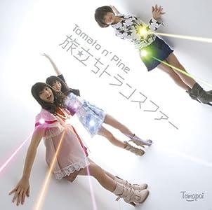 旅立ちトランスファー(初回生産限定盤)(DVD付)