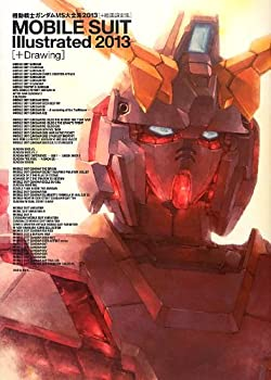 機動戦士ガンダムMS大全集〈2013〉+線画設定集