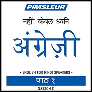 ESL Hindi Phase 1, Unit 01 Audiobook
