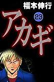 アカギ-闇に降り立った天才 23 (highstone comic)
