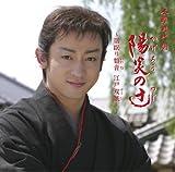 NHK木曜時代劇「陽炎の辻~居眠り磐音 江戸双紙~」オリジナルサウンドトラック