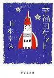 幸福ロケット(ポプラ文庫)