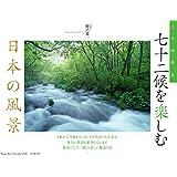 カレンダー2016 七十二候を楽しむ日本の風景 (ヤマケイカレンダー2016)