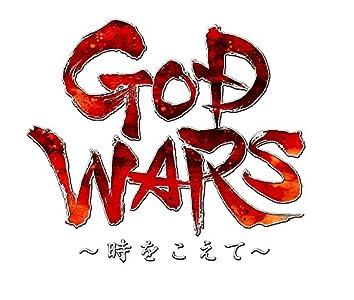 GOD WARS ~時をこえて~ (発売日未定)