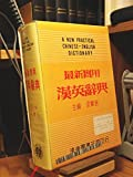 img - for A New Practical Chinese English Dictionary book / textbook / text book