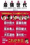 最強世代1988 田中将大、斎藤佑樹、坂本勇人、前田健太……11人の告白 (現代プレミアブック)