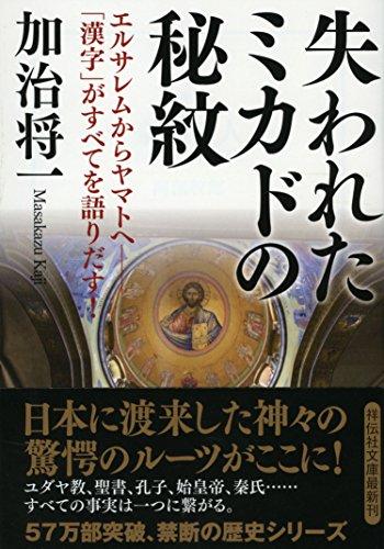 失われたミカドの秘紋 エルサレムからヤマトへ--「漢字」がすべてを語りだす!
