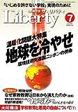 The Liberty (ザ・リバティ) 2007年 07月号 [雑誌]