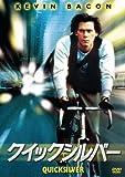 クイックシルバー [DVD]