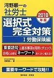 河野順一の社労士選択式完全対策〈1〉労働保険編〈2010年版〉