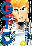 GTO 恋が濃い来い沖縄林間学校! (講談社プラチナコミックス)