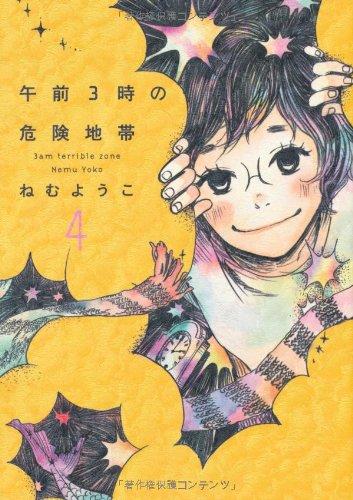 『午前3時の危険地帯 4 (Feelコミックス)』(ねむようこ)の感想(60 ...