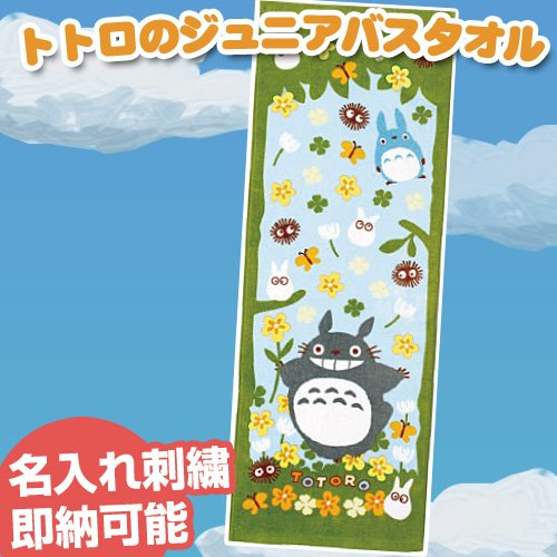 Totoro Totoro ジュニアバス towel flowers surrounded [name embroidered into compatible] (for home)