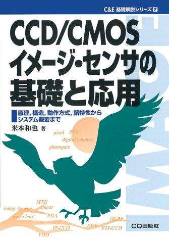 CCD/CMOS����������δ��äȱ��ѡ�����¤��ư������������饷���ƥ�פޤ� (C&E���ò��⥷���)