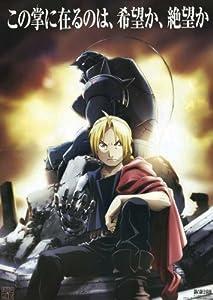 Fullmetal Alchemist Poster TV Japanese 11x17