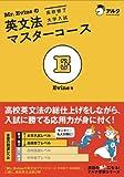 英文法マスターコース Mr.Evineの英文法マスターコース 高校修了→大学入試 (英語の超人になる!アルク学参シリーズ)