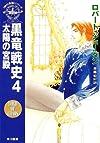黒竜戦史〈4〉太陽の宮殿—「時の車輪」シリーズ第6部 (ハヤカワ文庫FT)