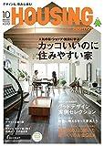 月刊 HOUSING (ハウジング) 2016年 10月号