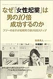 「なぜ「女性起業」は男の10倍成功するのか」後藤勇人
