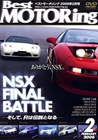 Best MOTORing 2006年2月号 NSX fainal battle [DVD]