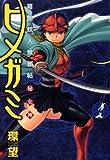 箱館妖人無頼帖 ヒメガミ(1) (マガジンZコミックス)