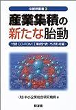 産業集積の新たな胎動―付録CD‐ROM:工業統計表(市区町村編) (中総研叢書)