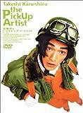 金城武の ピックアップ・アーティスト/THE PICK UP ARTIST