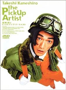 金城武の ピックアップ・アーティスト