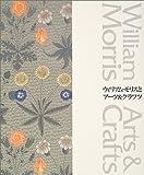 ウィリアム・モリスとアーツ&クラフツ