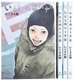いとしのニーナ コミック 1-4巻セット (バーズコミックスデラックス)