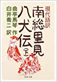 現代語訳 南総里見八犬伝 下 (河出文庫)
