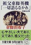 祖父東条英機「一切語るなかれ」 (文春文庫)