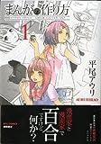 まんがの作り方 (1) (リュウコミックス) (リュウコミックス)