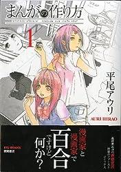 まんがの作り方 (1) (リュウコミックス)