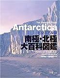 南極・北極大百科図鑑―ビジュアル版