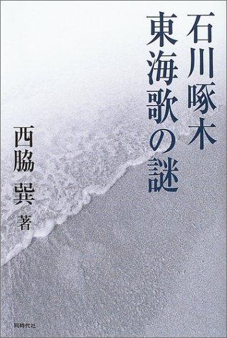 石川啄木東海歌の謎