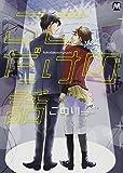 コミックス / こめり のシリーズ情報を見る