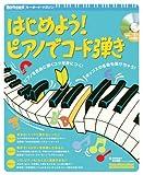 ムック はじめよう!ピアノでコード弾き CD付 (リットーミュージック・ムック—キーボード・マガジン)