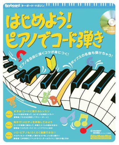 ムック はじめよう!ピアノでコード弾き CD付