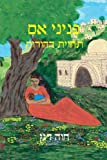 Mother's Pearls: The Revival of Parenthood (Hebrew Edition)