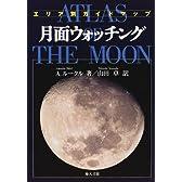 月面ウォッチング―エリア別ガイドマップ